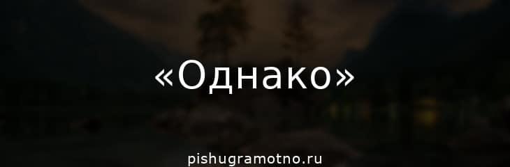 "Правила постановки запятых со словом ""однако"""