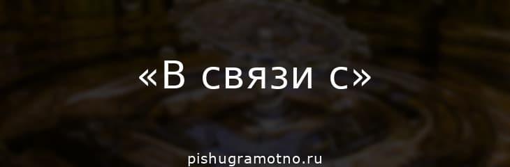 """Нужна ли запятая """"в связи с"""""""