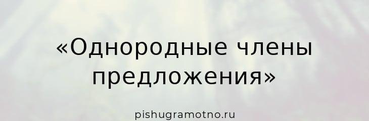 """Тест на тему """"Однородные члены предложения"""""""