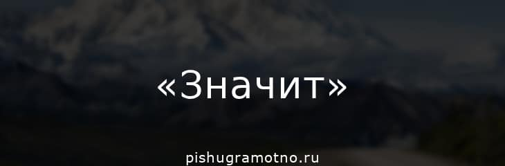 "Правила пунктуации со словом ""значит"""