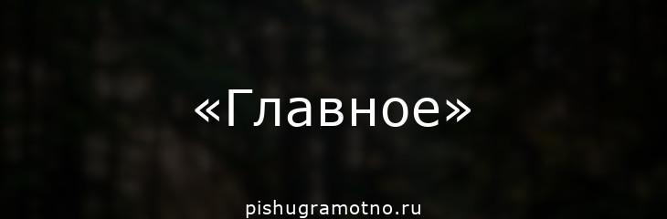 """""""Главное"""": правила пунктуации"""