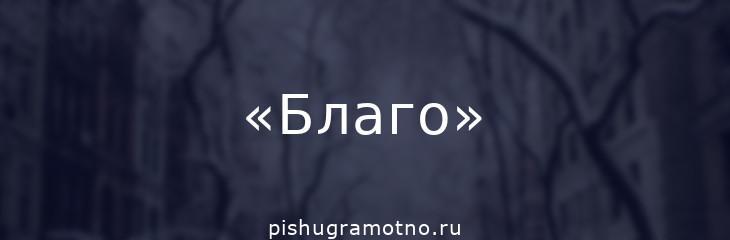"""""""Во благо"""" или """"Воблаго""""?"""