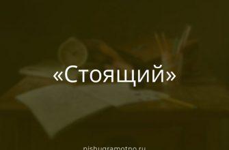 """Морфологический разбор слова """"стоящий"""""""