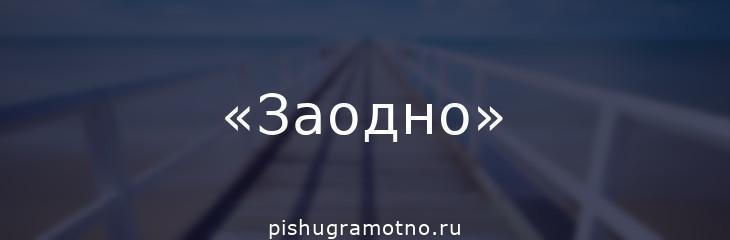 """Заодно"" или ""за одно""?"